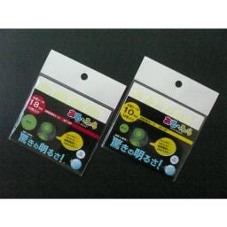 高輝度蓄光テープセット 左から、丸形シール18mm(16個入)、丸形シール10mm(36個入) パッケージ