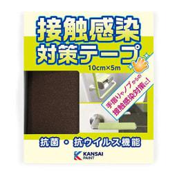 接触感染対策テープ (イ)ブラウン