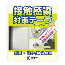 接触感染対策テープ (ウ)ホワイト