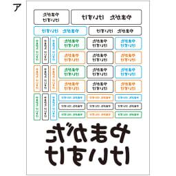 【ネームオーダー】アイロンシールゼッケンサイズ入り(クリアタイプ/計35ピース) (ア)男の子向け