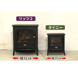 Dimplex/ディンプレックス 電気暖炉ファンヒーター リッツ2 コンパクトサイズのタイニーは幅35cm、本格派サイズのリッツ2は幅51cmです。