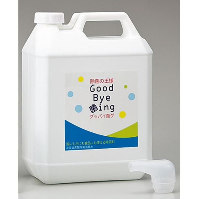 「グッバイ菌グ」 4L本体のみ 【業務用除菌剤】 「グッバイ菌グ」4L+L型ノズル