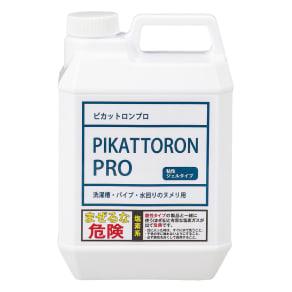 業務用 強力パイプ洗浄剤「ピカットロンプロ」(ホワイトラベル) お得用2L 2本組 写真