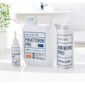 業務用洗剤 いいとこ取り3点セットプロ 標準3点セット ホワイトラベル 写真