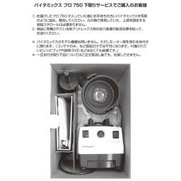 Vitamix/ヴァイタミックス 2L プロ750 シルバー(7年保証付き)下取りあり 【下取り案内】お届けするプロ750が入ってた段ボールに、お手持ちのバイタミックスを入れてお送りください。写真のようにぴったり入ります。