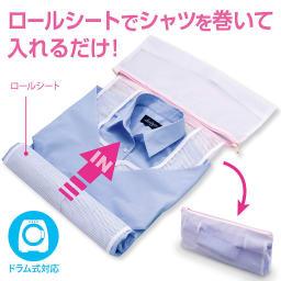 シャツのための洗濯ネット2枚組