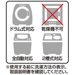 シャツのための洗濯ネット2枚組 乾燥機はNGです。