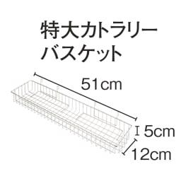 特大カトラリーバスケット付きスライド水切り(モイストレー付き) 特大カトラリーケース