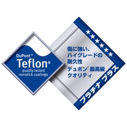 ウー・ウェンパン プラス フルセット 径24cm ガス用 耐久性の高いケマーズ社のテフロン(R)プラチナプラス加工。