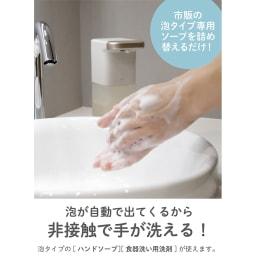 オートディスペンサー 泡タイプ ハンドソープや食器洗い洗剤も!