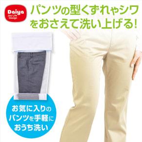 パンツのための洗濯ネット2枚組 写真