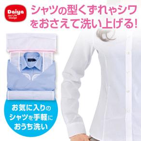 シャツとパンツのための洗濯ネット シャツ用・パンツ用各1枚セット 写真