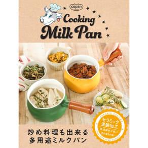 コパン 炒め物もできる多用途ミルクパン 写真