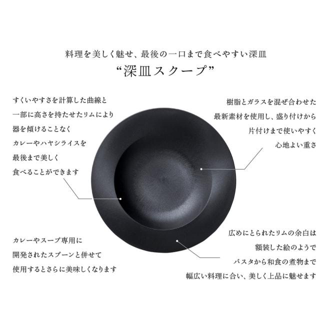 ARAS 深皿スクープ 割れない深皿