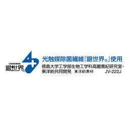 東洋紡「銀世界®」使用 抗菌スリッパ ソフティ2 色とサイズが選べる2足組 銀イオンの力で強い抗菌効果を発揮する、東洋紡「銀世界」。