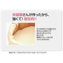 日本のお米屋さんが作った北欧風ペーパーバッグ