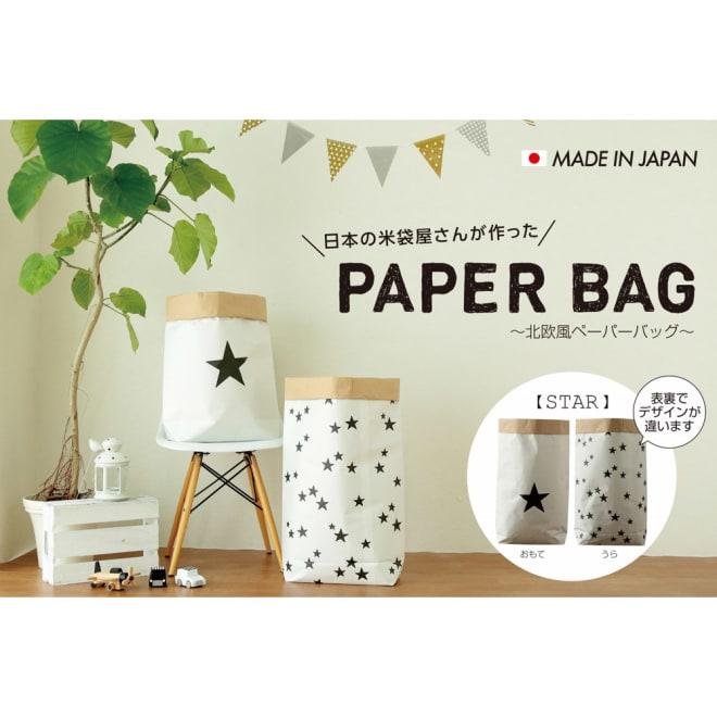 日本のお米屋さんが作った北欧風ペーパーバッグ ア・STAR 好きなだけ上からクルクル折りたたんで、お好みの高さに。モノトーンでスタイリッシュなデザインがインテリアのアクセントに!