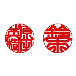 メタクリル印鑑・実印 書体は、縁起がよいと言われる 「八方篆書体」