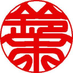 メタクリル印鑑・認印 書体は、縁起がよいと言われる 「八方篆書体」