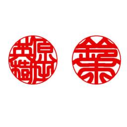 色が選べる水晶印鑑 同色2本セット(実印・銀行印) 書体は、縁起がよいと言われる 「八方篆書体」