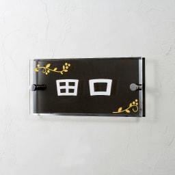 アクリル&ステンレス表札 戸建タイプ(21×9.5cm) (ウ)リーフ柄(ブラック)