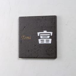 イタリアンタイル表札 (ア)ブラック