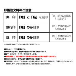 チタン印鑑 実印・銀行印・認印3本セット 専用ケース付き 印鑑注文時のご注意