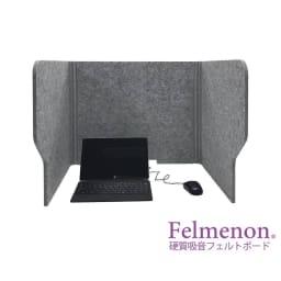フェルメノン 高密度吸音フェルト製 デスクパーテーション