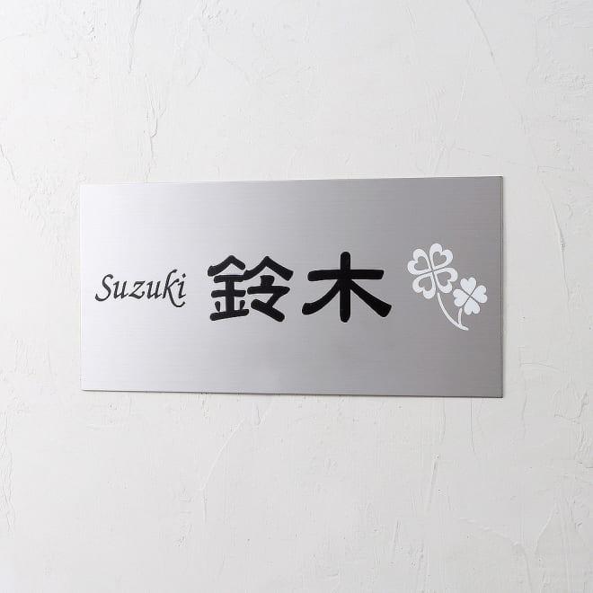 ステンレスプレート表札 戸建タイプ(21×9.5cm) (ア)クローバー柄(シルバー)