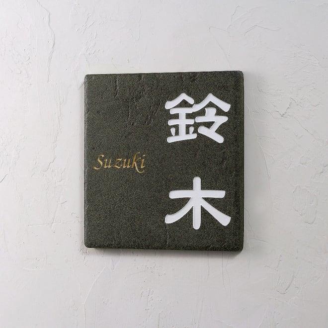 イタリアンタイル表札 (エ)グリーン
