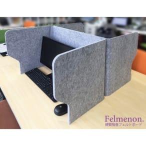幅80cm(スタンダードサイズ)(フェルメノン 高密度吸音フェルト製 デスクパーテーション) 写真