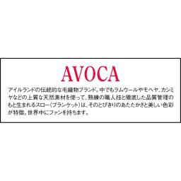 AVOCA/アヴォカ ラムウールスロー