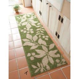 消臭キッチンマット 幅60cm (イ)グリーン ※写真は約60×180cmタイプです。