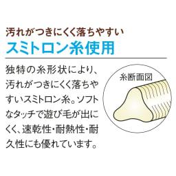 消臭キッチンマット 幅45cm ●スミトロン糸使用