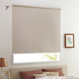つっぱりロールスクリーン遮光タイプ (ア)ベージュ 遮光タイプだから寝室にもおすすめ。