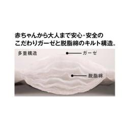 pasima(R) UKIHA/パシーマ ウキハ マルチケット 赤ちゃんから大人まで安心・安全のこだわりガーゼと脱脂綿のキルト構造。