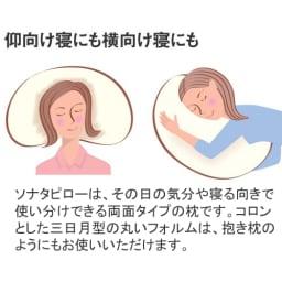 テンピュール(R) ソナタピロー 仰向け寝にも横向け寝にもお使い頂けます。
