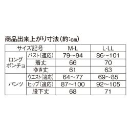 【2017年モデル】 V-Lap(R)あったかシリーズ ロングポンチョ