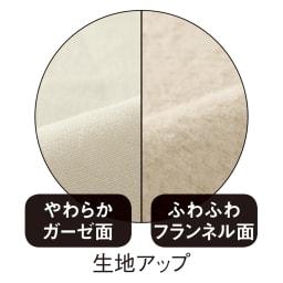 発熱するコットン「デオモイス」寝具シリーズ リバーシブル掛けカバー カバーリングシリーズは、発熱するコットンの「ガーゼ」と「フランネルニット」のリバーシブルです。気温やお好みで表裏ご使用いただけます。