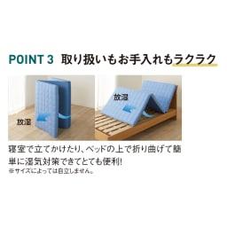 除湿・軽量・寝心地にこだわった3つ折バランス硬質マットレス 厚さ12cm(2層式)
