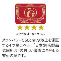 バーゲン寝具シリーズ 羽毛布団(羽毛増量タイプ) シングルロング 4つ星ラベル認定品