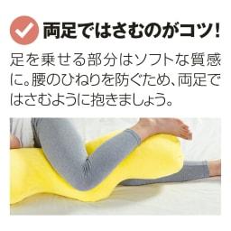 岡山県立大学とコラボ! 睡眠モードに切り替える 魔法の抱き枕(R)本体 幅が広いので足が乗せやすくふかふかの触感で気持ちいい。