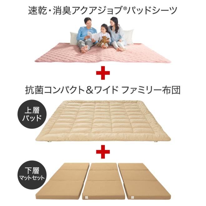 お得なファミリー寝具セット幅240cm ※お届けのパッドシーツはアイボリー色となります。
