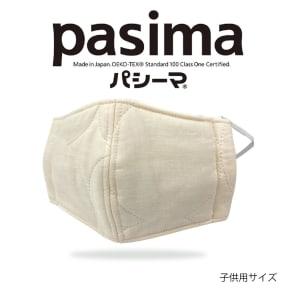 パシーマの生地でつくったマスク 子供用サイズ 2枚組 (出来上がり寸約7×13.5cm) 写真