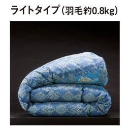 バーゲン寝具シリーズ 羽毛布団(ライトタイプ) シングルロング2枚組 (イ)ブルー系 羽毛布団は3タイプから選べます。より気密性の高い住宅やあまり寒くない地域には「ライトタイプ」がおすすめです。