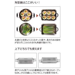 vitacraft/ビタクラフト ダブルグリル鍋 角型鍋はこんなに便利!