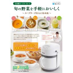 ゼンケン 野菜スープメーカー  スープリーズR