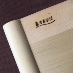 浮かせて使える青森ヒバのまな板(スクエア) 青森ヒバの焼き印入り。