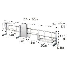 ステンレス製伸縮式シンク収納スタンド 包丁スタンド付き 包丁スタンド付きタイプ:幅64~110cmまで伸縮可。