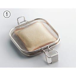 トースターや魚焼きグリルで ホットサンド グリルホットサンドメッシュ 強力な留め具でパンを密着させます。